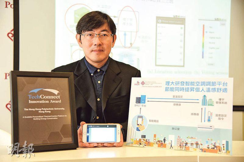 研發4年——香港理工大學電子計算學系副教授王丹的團隊,2013年開始研發節能空調調節平台,最近更是全港首間院校獲頒「2017 TechConnect全球創新獎」。(圖:黃志東)
