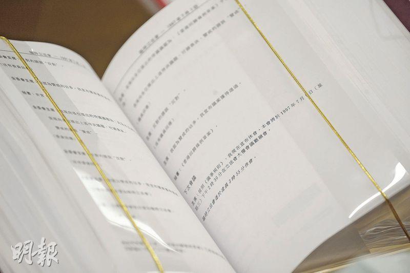 - 展覽將展出回歸後首份通過的法案,即《香港回歸條例》,條例於1997年7月1日凌晨三讀通過,立即生效。圖為當晚的會議紀錄。(鍾林枝攝)
