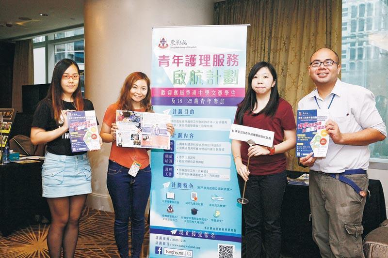 東華三院青年護理服務啟航計劃