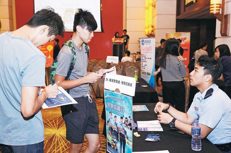 香港警務處-警察招募組