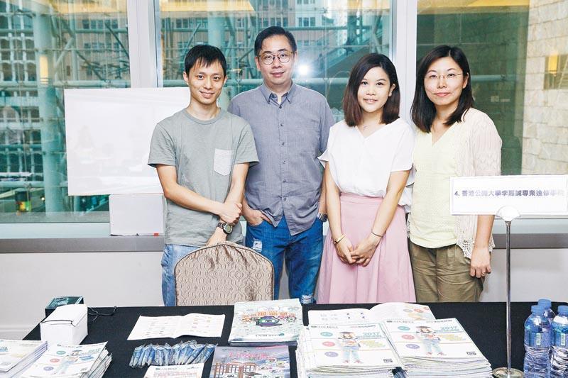 香港公開大學李嘉誠專業進修學院