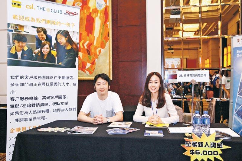香港電訊有限公司