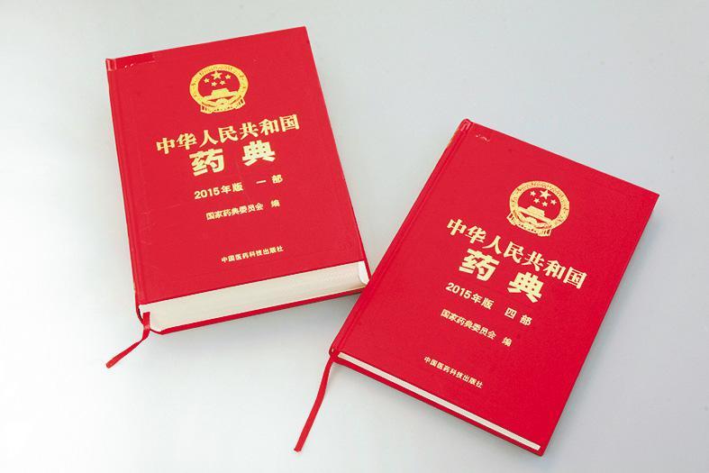香港有《港標》,內地則有《中華人民共和國藥典》(簡稱:《中國藥典》) 記載中國藥品的標準及規格。