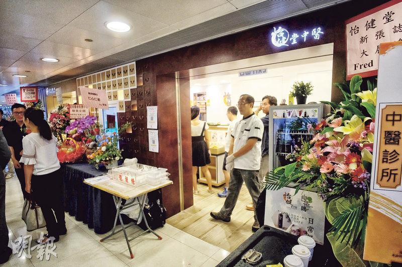 連鎖中醫診所怡健堂早前在第七間診所開業時宣布,銷售本地草本護膚品品牌Kimature及涼茶品牌良茶隅產品。