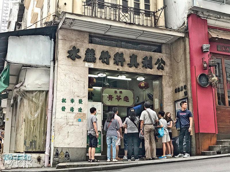 公利真料竹蔗水店為旅發局「舊城中環」遊推介地點之一,昨有不少來自內地、韓國、台灣等地遊客光顧。(植敏欣攝)