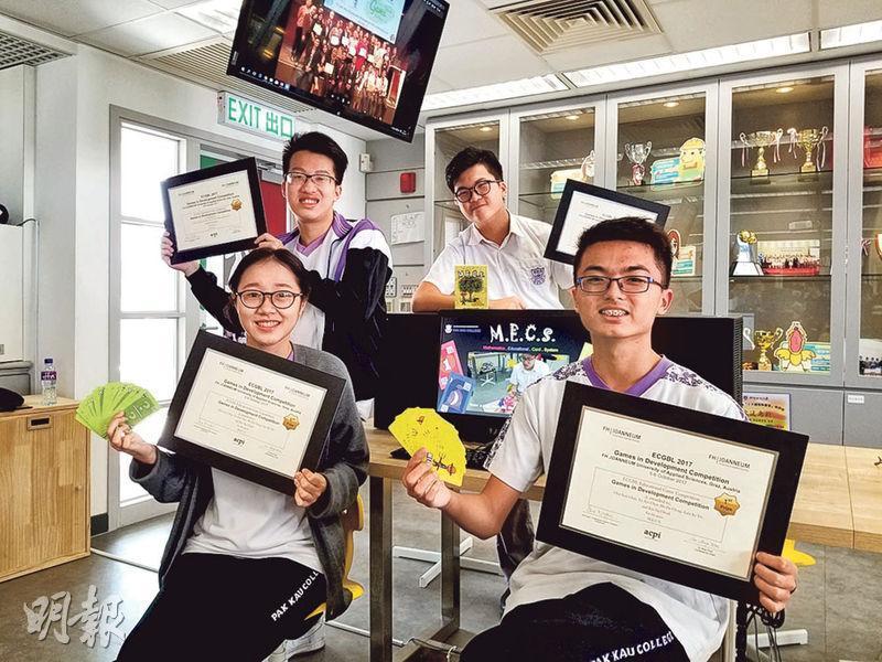 元朗伯裘書院4名中五學生(左下起順時針)陳雨欣、陳照燐、林家賢和莊浩暉創作出以卡牌砌出算式的數學卡牌遊戲,在國際教育遊戲設計比賽中勇奪研發產品冠軍。(鄧力行攝)