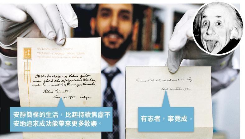 愛因斯坦(圓圖)1922年手寫的這兩張德語「快樂秘訣」便條,周二以180萬美元賣出。(法新社)