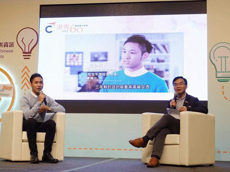 Winston (左) 曾在一活動中與港專校長陳卓禧 (右) 分享升學及創業心得。