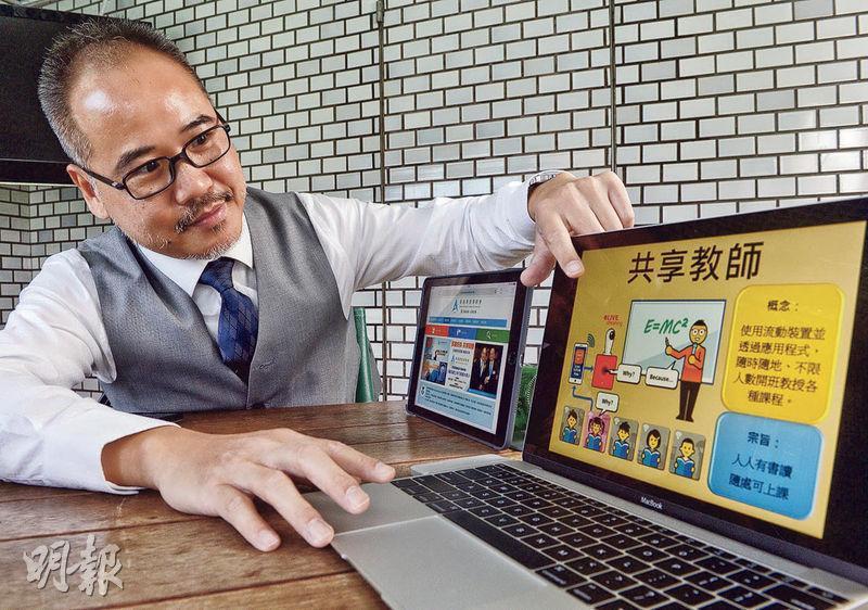 開發團隊——香港專業導師會會長曹雪聰(Tony)表示,現時開發雲導師的團隊,仍以香港專業導師會的團隊為主,當中約有12人,其中10人屬教育顧問,另外2人則負責軟件及硬件開發。(圖:劉焌陶)