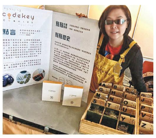 花花創立的社企業Codekey Cookies製作的點字曲奇,每塊各代表一個英文字母,用人手製作。(相片由受訪者提供)