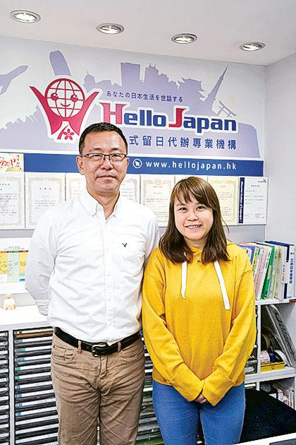 Hello Japan留學顧問Eddie Lee (左) 及留日主任Connie Leung (右)