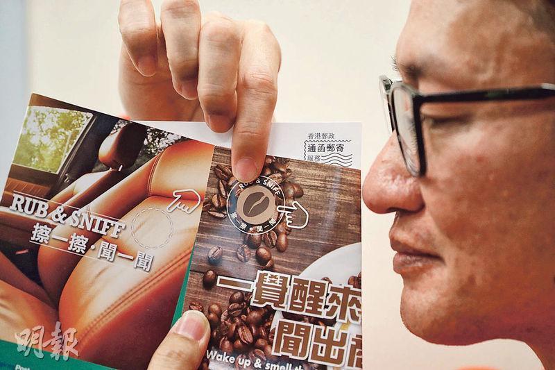 香港郵政於1月推出香味印刷,中小企印製直銷函件時可加上各種香味,如咖啡味、香草味等,刺激收件者嘅消費意欲。(郭慶輝攝)
