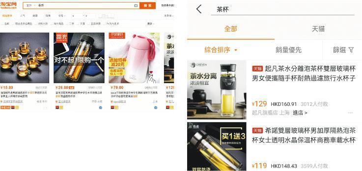 不同結果——記者以手機及桌上電腦於淘寶網站及App搜尋「茶杯」,手機App顯示的頭幾個選項較貴。(網上圖片)