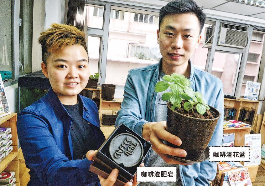 綠行俠共同創辦人譚沛楹(左)和何世杰(右)希望透過咖啡渣回收,增加公司其他產品的銷量,同時推廣少用塑膠和微膠粒產品的環保理念。(劉焌陶攝)