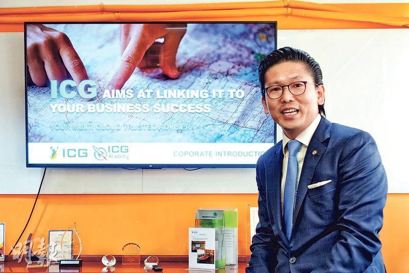 隨着三大雲端服務供應商的數據中心進駐本港,雲端企業顧問ICG的行政總裁樓永強料市場對雲端科技人才需求將會增加,但香港本地人才不足,需要加速培訓。(林穎茵攝)