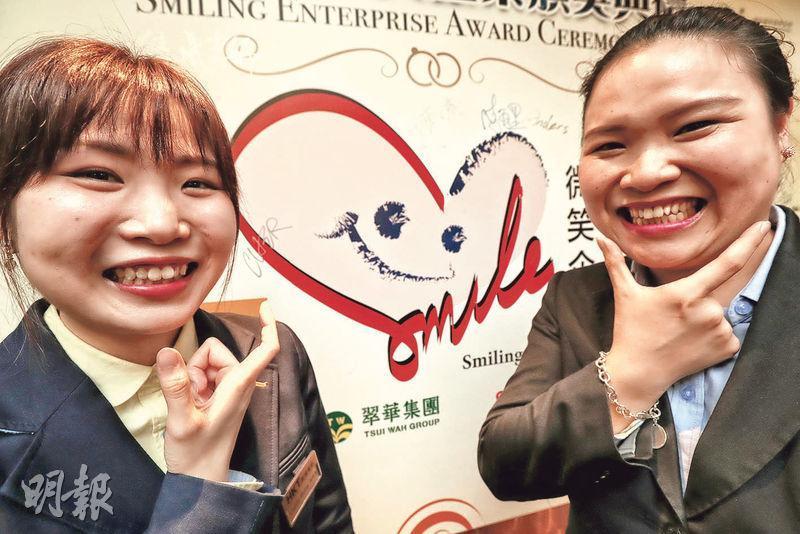 香港電訊(客戶及服務中心)員工張家裕(右)獲選為「微笑主管」,該獎由「香港神秘顧客協會」選出,表揚前線主管帶領下屬在快樂環境工作。張家裕分享待客之道是保持同理心,如有老人家因看不懂帳單投訴「收多了錢」,便要耐心解釋。圖左為獲選「微笑員工」的香港電訊黃小姐。(李紹昌攝)