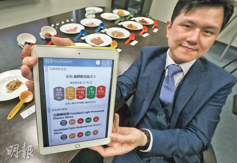 港大食物及營養學助理教授雷震宇表示,現實食品上的營養標籤比較細小,消費者難看清楚及在短時間內比較;而他協助研發的手機應用程式「FoodSwitch HK」,則以紅綠燈及星級評分制度,量度及比較不同品牌同類食品的健康程度,令消費者一目了然。(李紹昌攝)