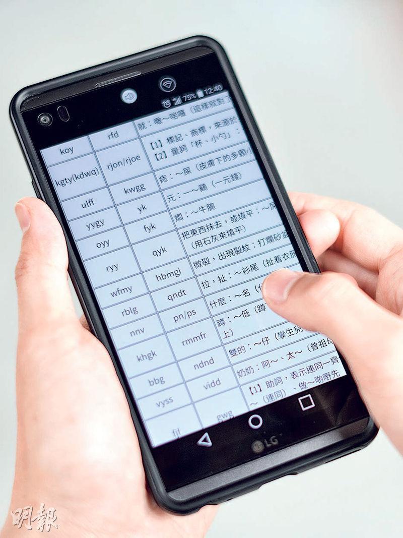 平日劉凱文會將蒐集回來的廣東話資料整理好,並用手提電話記錄,以便拍片時使用。(蘇智鑫攝)