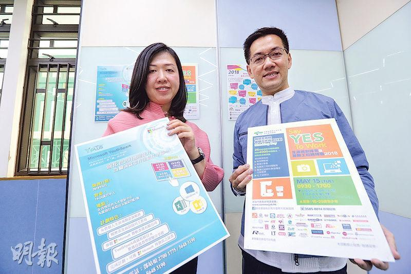 香港基督教女青年會將於今日舉行暑期工招聘會,服務總監(教育及就業服務)林遠濠(右)提醒,年輕人面試時應對公司背景有基本認識。女青另外與Microsoft合作,為19至24歲特殊學習需要青年提供30小時數碼培訓,名額100個,即日起接受報名。(李紹昌攝)