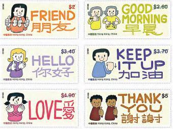 香港郵政發行一套以「共融溝通」為題嘅郵票。6枚金額不同嘅郵票中,漫畫人物以手語動作表達6個詞語。