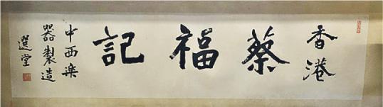 蔡福記招牌由已故國學大師饒宗頤親題。
