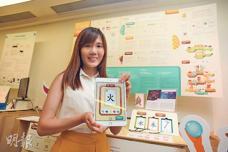 林曉晴(圖)受朋友讀寫障礙經歷啓發,設計「卡牌大冒險」遊戲,利用認字卡結合平板電腦,助讀寫障礙學童識字。(黃志東攝)