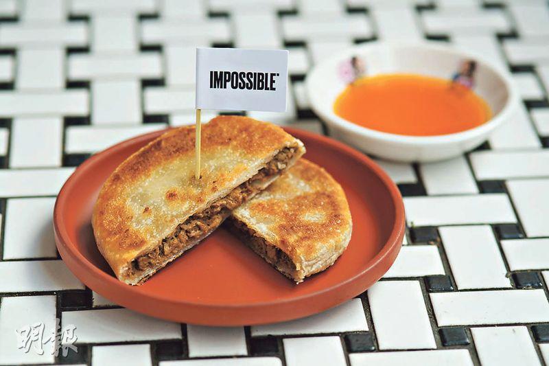 Impossible XinJiang Hot Pocket($88)——牛肉餅的餡料用香料調味,餅皮香脆可口,May指,吃過的客人都說不出它與一般牛肉餅有什麼差別。(鄧宗弘攝)