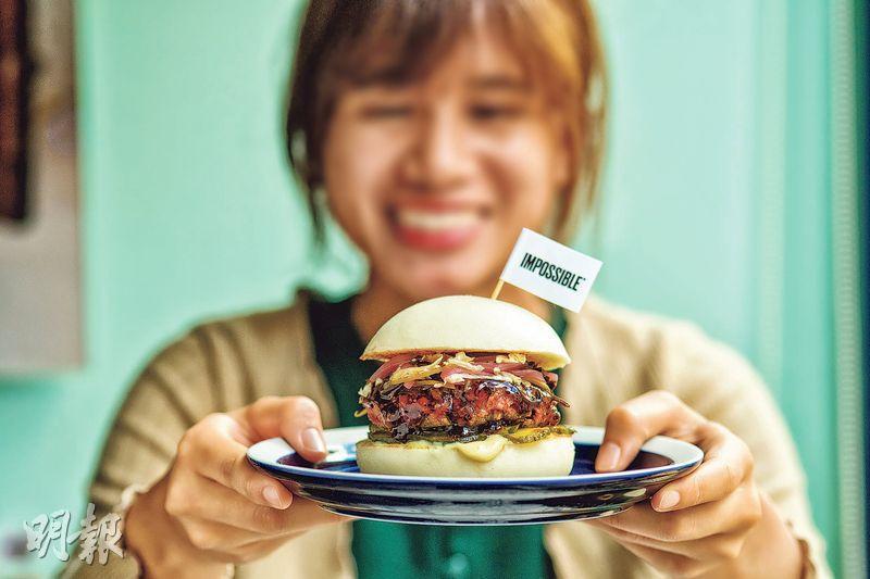 Impossible Bao($118)——近年最流行的未來食物非植物肉莫屬,賣點是比真肉含更多營養,而且外形、口感、味道也與真肉無異。(鄧宗弘攝)