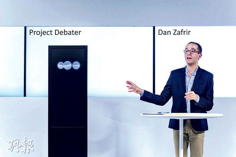由IBM研發的Project Debater(左)周一與知名以色列辯論家Dan Zafrir(右)比試辯才。(網上圖片)