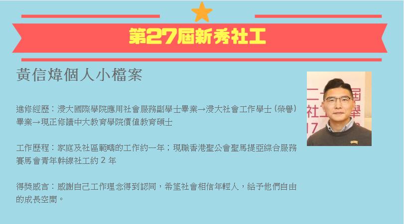 「第二十七屆優秀社工選舉」新秀社工得獎者黃信煒
