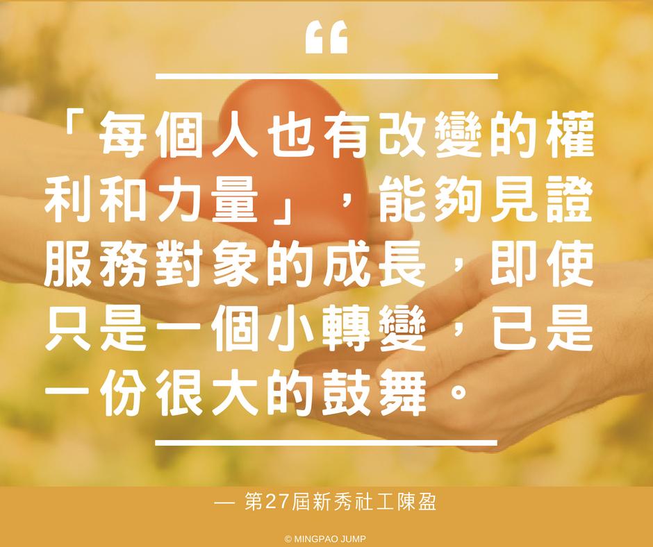 陳盈認為,能夠陪伴別人渡過生命,是一件很有意義的事情。