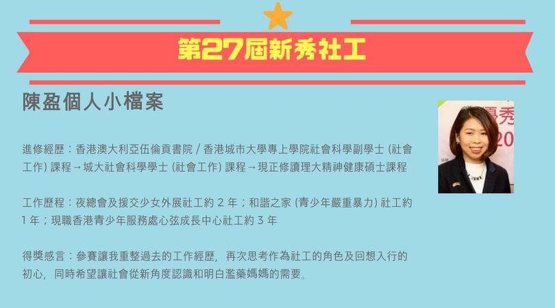 「第二十七屆優秀社工選舉」新秀社工陳盈