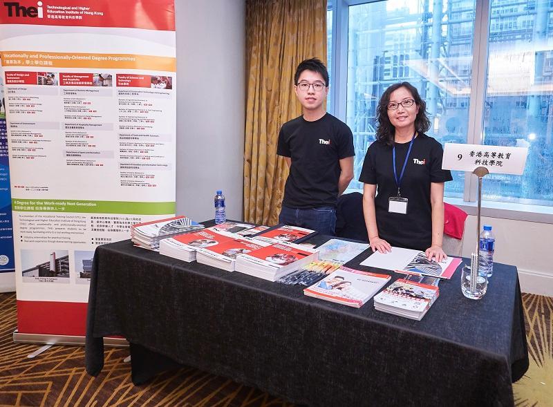 香港高等教育科技學院