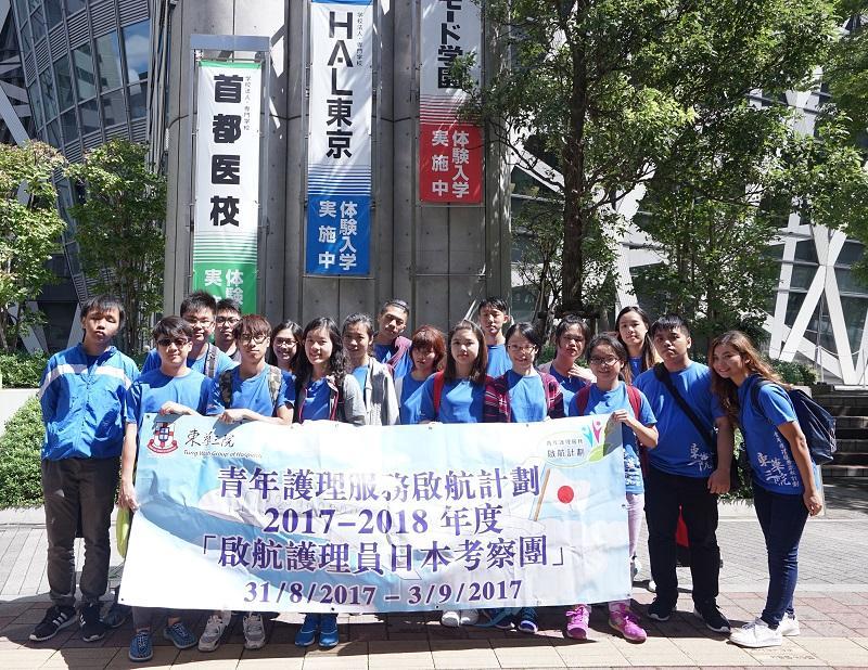 為開拓「東華啟航計劃」學員的國際視野,表現出色者有機會到海外交流,進行外地考察,以掌握護理行業發展趨勢。