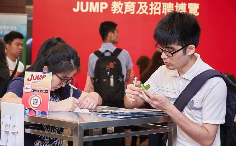 JUMP 教育及招聘博覽講座
