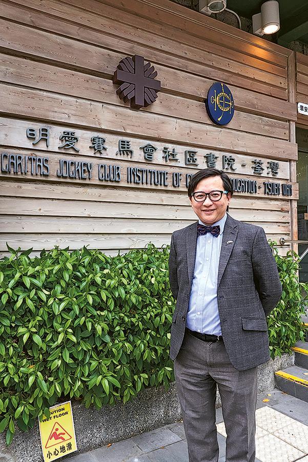 明愛社區書院健康護理及社會服務學部主任馮志豪