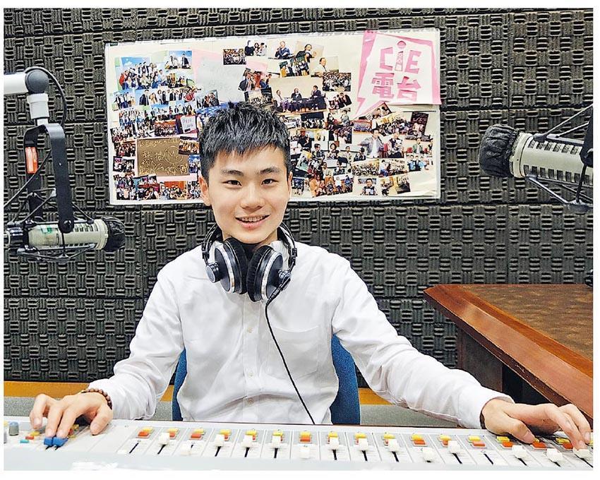 蕭鳴洋(圖)說,讀副學士期間有機會一手一腳製作模擬電台節目,撰寫文稿、錄音、混音,一嘗做電台主持的滋味,這些體驗推動他更努力學習。(受訪者提供)
