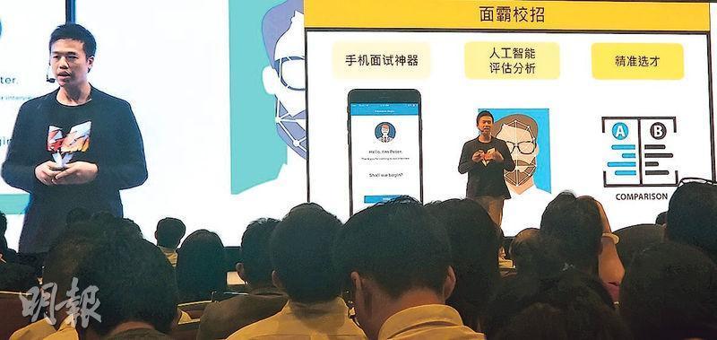 AI面試平台「ViHire」創辦人李卓堯(台上者)有意發展內地市場,他參與由創科香港基金會舉辦的「X-Plan」創科超人團計劃,到訪大灣區了解當地法制、創業環境。該計劃昨日舉行「畢業路演」,讓參加者講述公司大計。(高卓怡攝)