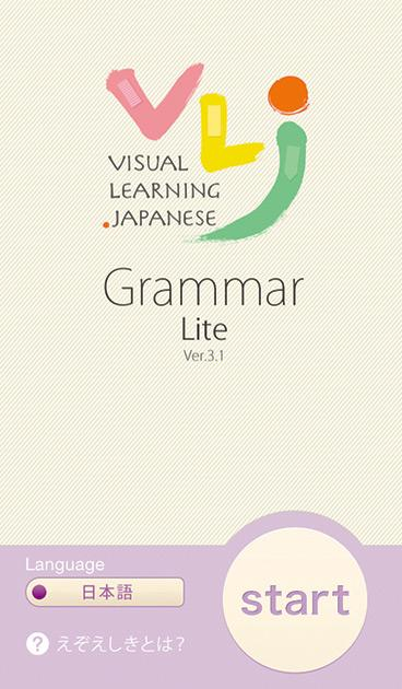 同學在手機下載VL.J應用程式後,可隨時隨地全天候學習日語。