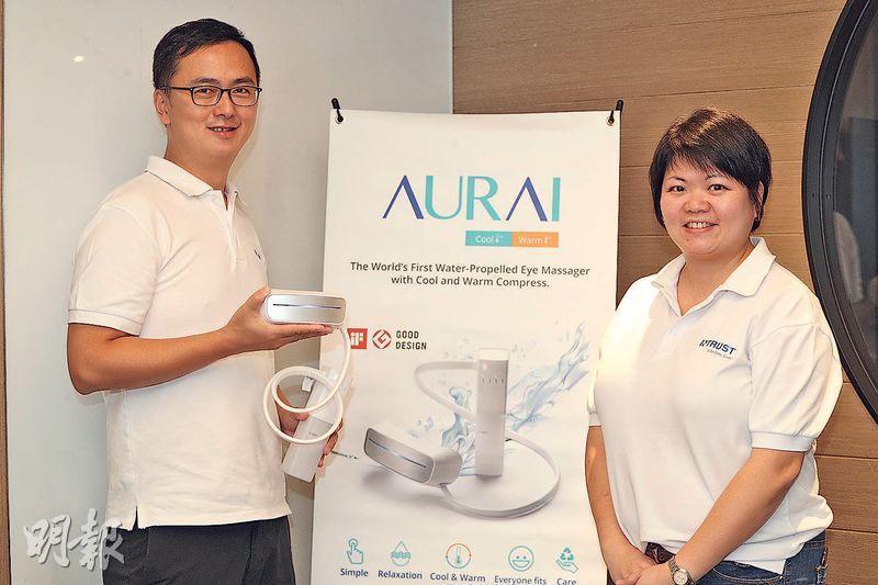 Aurai(H.K.) Company Limited銷售經理李翼良(左)強調,AURAI乃全世界第一種「水波式冷熱敷按摩眼罩」,希望針對近年令人憂慮的「數字視覺疲勞」問題。旁為另一名銷售經理楊慧貞。