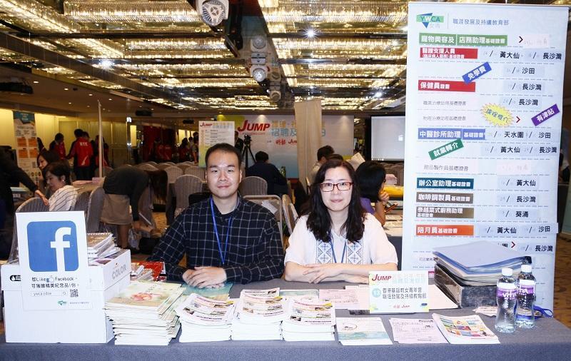 香港基督教女青年會職涯發展及持續教育部