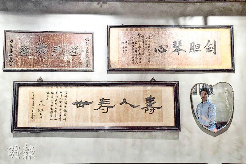 昔日「大和堂」老醫師鍾伯明行醫濟世,是區內街坊心中的「再世華佗」,Henry的媽媽亦曾到「大和堂」求診。咖啡店牆身掛着數塊昔日病人贈予的感謝牌匾。(楊柏賢攝)