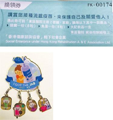 東區醫院職員今年打完流感疫苗可獲換領券(上圖),可以去院內社企換魚蛋、燒賣或飲品。東區醫院仲會向連續5年打針嘅員工送襟章(下圖)。