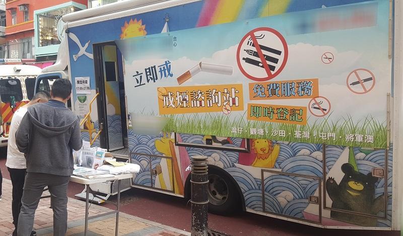 公共衛生涉獵層面廣泛,從業員需要面對多方面的挑戰。圖為流動戒煙車停駐不同地區,向市民介紹戒煙服務。