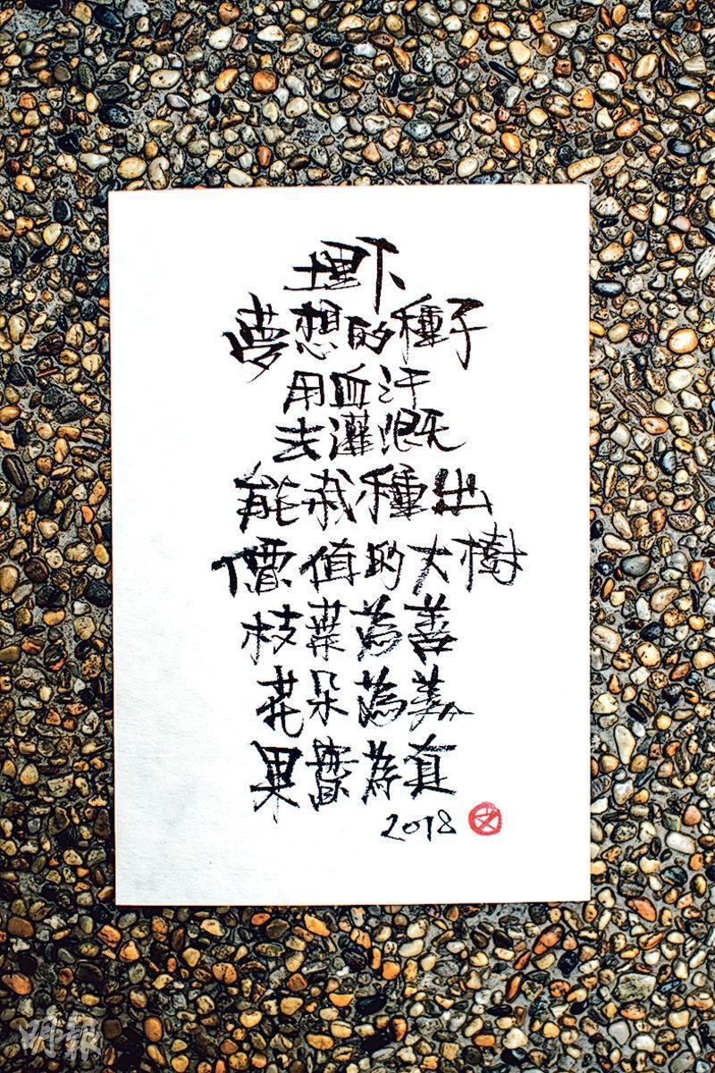 文龍說,自己間中會從打電動獲取靈感。以這句由他創作的句子為例,他用一棵植物來比喻人生,聽來包含佛學意味。(蘇智鑫攝)