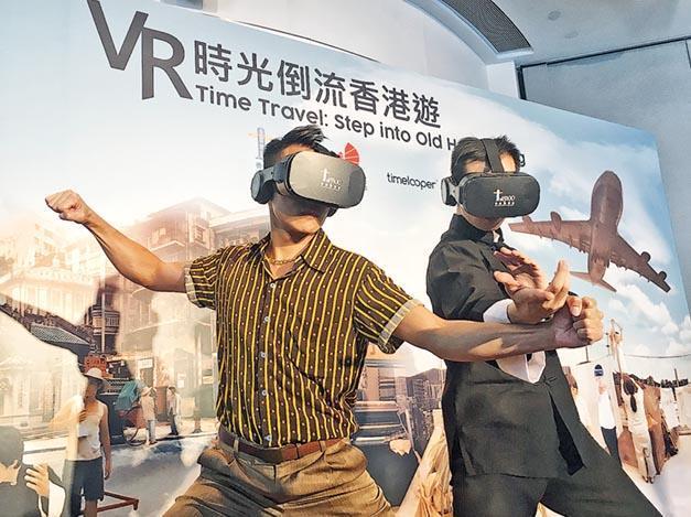 如想觀賞兩段老香港短片,先要畀188元(成人)入「天際100」,再付30元就可戴上現場提供嘅VR(虛擬實境)眼鏡看到。(旅發局提供)