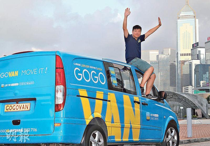 成功例子——GOGOVAN被譽為初創界的神話,去年與內地「58到家」旗下的「58速運」合併,現時業務已覆蓋亞洲超過300個城市。(資料圖片)