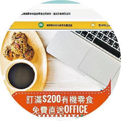 獨特賣點——能夠針對人們需要,提供產品或服務,並具獨特的銷售賣點,是很多創業成功例子的共通點,例如有網購平台針對有機零食市場。(網頁截圖)