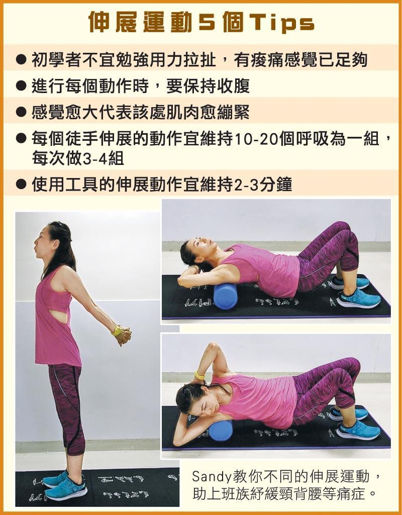 伸展運動 5 個 Tips