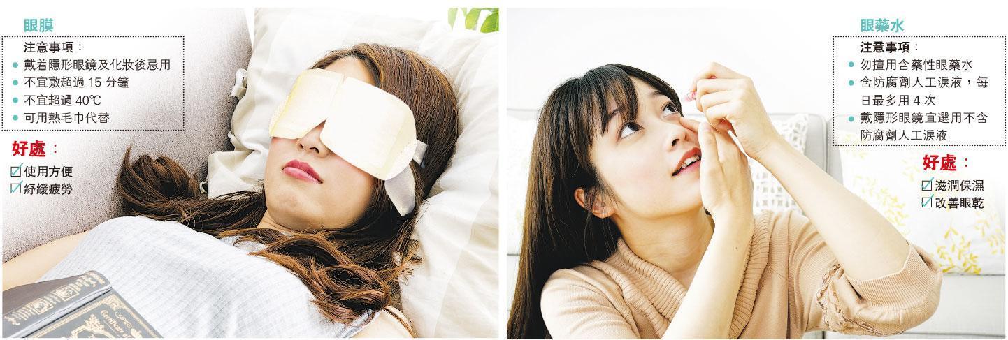 護眼產品——坊間有不少護眼產品,包括蒸氣眼膜及眼藥水,種類繁多,應如何選擇,不妨聽聽眼科醫生意見。(設計圖片,Milatasmaroke、Tomwang112@iStockphoto)